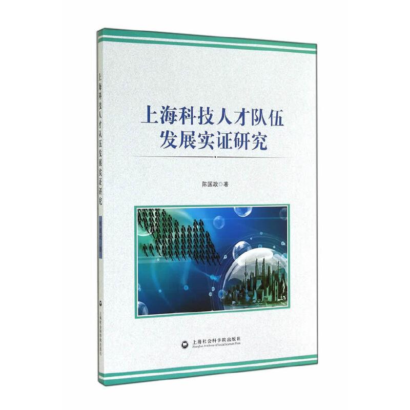 上海科技人才队伍发展实证研究