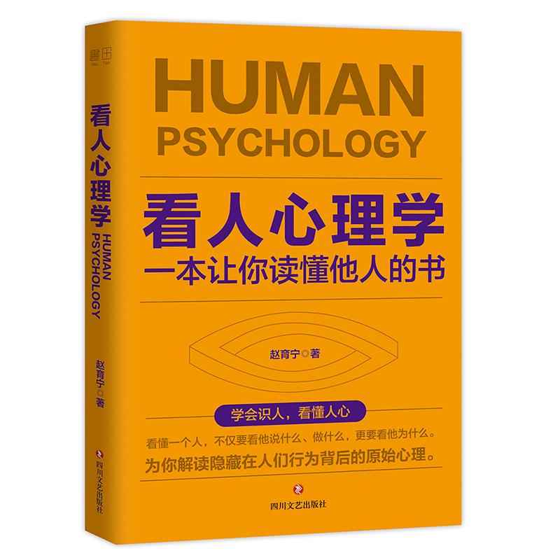 看人心理学:一本让你读懂他人的书 (看懂一个人,不仅要看他说什么、做什么,更要看他为什么。 为你解读隐藏在人们行为背后的原始心理。)