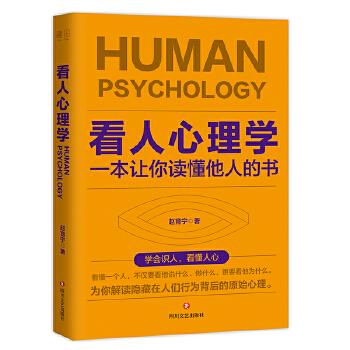 看人心理学(pdf+txt+epub+azw3+mobi电子书在线阅读下载)