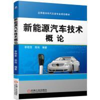 新能源汽车技术概论