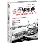 海�鹗碌� 006:日俄���前后的俄��海�(修�版)