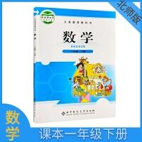 新版 2019春 北师大版数学课本一年级下册 北京师范大学出版社 义务教育教科书1年级语文下册
