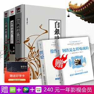 王小波七书(精装珍藏版 全七册)沉默的大多数+白银时代三部曲+黄金时代+中国人的尊严 +你为什么活着