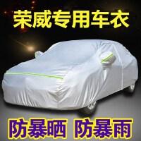 新荣威350 550 360 rx3 RX5 i6专用车衣车罩防雨晒防霜雪冬季车套