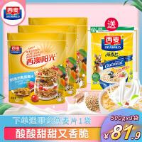 西�� 烘焙水果燕��片500gX3袋�b燕��即食�I�B��片干吃谷物早餐�_�