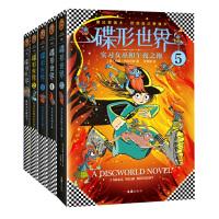 碟形世界1、2、3、4、5(套装共5册)与《哈利?波特》《魔戒》并称世界三大魔幻巨著 儿童文学