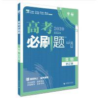 包邮2020版理想树6.7高考必刷题(生物合订本)第六版科学题阶高考必刷题生物合订本