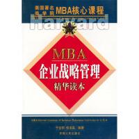 MBA企业战略管理精华读本于文明,侯书林安徽人民出版社9787212021276