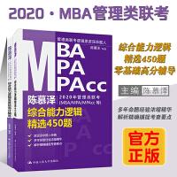 �慕��2020年MBA MPA MPAcc管理��考教材�C合能力��零基�A高分�o�� ��450�} 可搭精�c教材周建武���