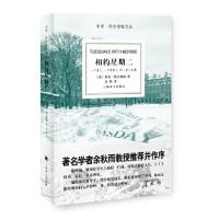 相约星期二,米奇・阿尔博姆,上海译文出版社【正版开发票】
