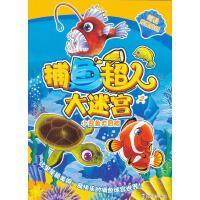 捕鱼超人大迷宫 2 小丑鱼大冒险
