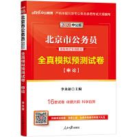 北京公务员考试用书中公2020北京市公务员录用考试专用教材全真模拟预测试卷申论