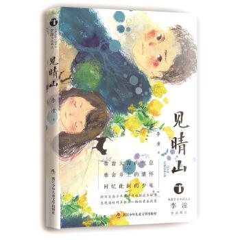 台湾少年小说天王李潼作品精选:见晴山