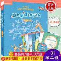 【第二级1】外研社英语分级阅读悠游阅读成长计划第二级1儿童英语课外阅读丽声悠悠阅读少儿英语第二级书