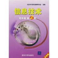 信息技术:第二册:因特网基础 周美瑞,张卡宁,李勖良 9787303056408睿智启图书