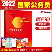 中公教育2022国家公务员考试试卷系列:全真模拟试卷申论(全新升级)