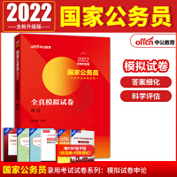 中公教育2020国家公务员考试用书录用考试试卷系列 全真模拟试卷申论