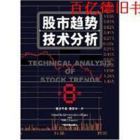 【二手旧书9成新】股市趋势技术分析(第8版)罗伯特D爱德华;程鹏黄伯乔中国发展出版社9787800877094