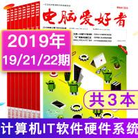 电脑爱好者杂志2019年18-22期【5本打包】计算机IT软件硬件系统科技科普期刊 初中级电脑知识学习读物