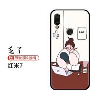 可爱女孩简约插画小米红米note7手机壳pro卡通浮雕全包防摔磨砂套 红米7 乏了