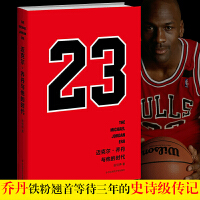 LZ迈克尔乔丹与他的时代 张佳玮 百万nba球迷 乔丹传奇 铁粉等待三年的史诗级传记 飞人 篮球时代 乔丹传詹姆斯科比