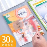 书皮透明A4包书套16k一二年级小学生用30张包加厚防水包书膜自粘初中生课本书籍保护套书外壳套装批发