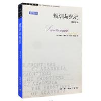 规训与惩罚(修订译本)(四版)
