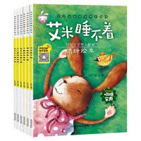 宝宝分床睡好习惯养成绘本全套6册 幼儿0-3-6岁儿童绘本 宝宝益智早教启蒙睡前故事书