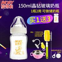 晶钻玻璃奶瓶150ml 240ml 宽口径新生儿储奶瓶 Y1022/Y1023a126 150ml 买1送3