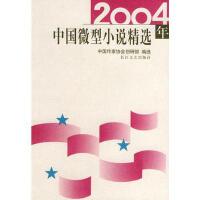 【二手旧书9成新】【正版现货包邮】2004年中国微型小说精选 中国作家协会创研部选 长江文艺出版社