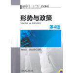 形势与政策(第4版) 蒋晓云,池云霞 机械工业出版社