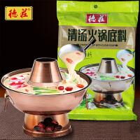 重庆德庄清汤火锅底料家用不辣220g鸳鸯锅料清油三鲜汤锅调料