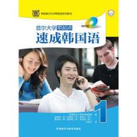 【旧书二手书8成新】 首尔大学零起点速成韩国语1 崔银圭 外语教学与研究出版社