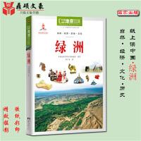 中国地理百科丛书《绿洲》中国地理百科丛书编委会 编著9787510088698世界图书出版公司