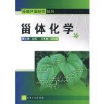 天然产物化学丛书--甾体化学