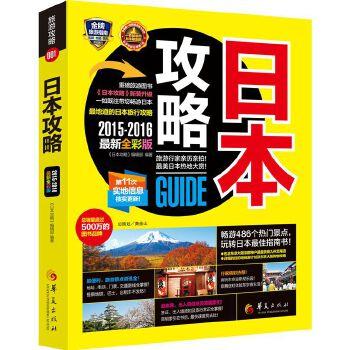 日本攻略(2015—2016全彩升级版) 考拉旅行品牌图书  2015-2016全面升级  旅游行家亲自采写拍摄