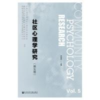 社区心理学研究(第五卷)