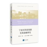 宁波市科技创新发展战略研究