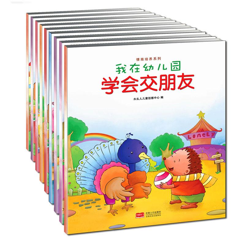 0-3-6岁儿童启蒙早教绘本图画书读物 幼儿入园宝宝故事书籍