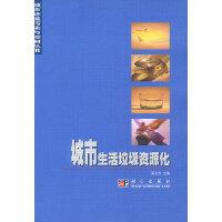 【二手旧书9成新】【正版包邮】城市生活垃圾资源化吴文伟科学出版社