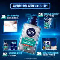 妮维雅男士洗面奶控油祛痘去油清黑头保湿补水护肤品送洁面乳