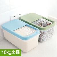 家用防潮米桶10kg厨房面粉桶米缸防虫装米箱储米箱米面塑料收纳箱