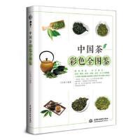 水利水电:中国茶彩色全图鉴