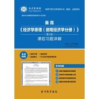 曼昆《经济学原理(微观经济学分册)》(第5版)课后习题详解【资料】