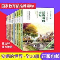 绿山墙的安妮 安妮的世界系列全套10册 曹文轩推荐 儿童文学四五六年级*读小学生课外阅读书