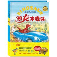 超级恐龙系列:恐龙冲锋队(《超级恐龙系列》风靡欧洲的超级恐龙队员首次来到中国,世界狂销1200000