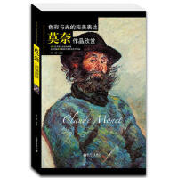 【旧书二手书8成新】 色彩与光的表达莫奈作品欣赏(世界艺术珍品收藏与品鉴大系