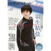 现货【深图日文】フィギュアスケ�`トlife figure skating magazine vol.12 羽生结弦 2