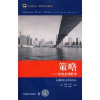 【二手书9成新】策略(英)高夫著,魏嶷9787564205614上海财经大学出版社