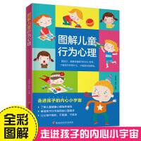 LZ图解儿童行为心理 儿童心理学 家庭教育书籍 健康学前儿童心智发展 儿童健康讲记 情绪认知儿童行为心理解析 促进亲子